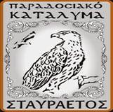 Syrrako Stavraetos